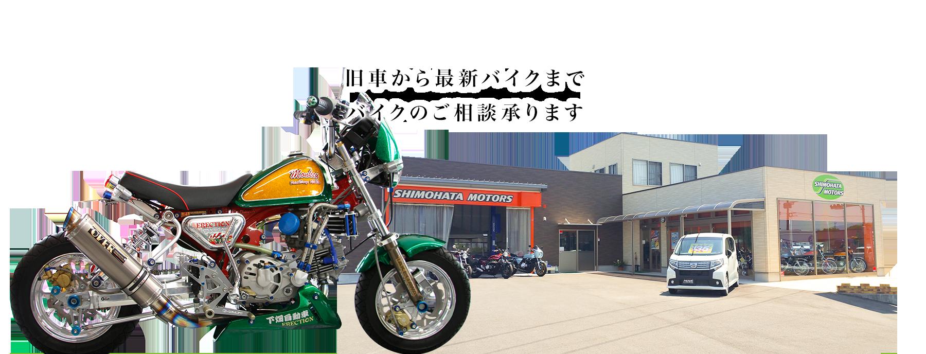 旧車から最新バイクまで バイクのご相談承ります